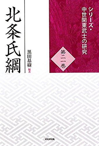 北条氏綱 (中世関東武士の研究 第21巻)