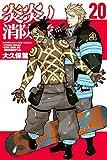 炎炎ノ消防隊 コミック 1-20巻セット