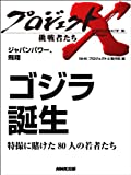 「ゴジラ誕生」~特撮に賭けた80人の若者たち -ジャパン パワー、飛翔 プロジェクトX~挑戦者たち~ 【Kindle版】