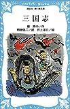 三国志 (講談社青い鳥文庫)