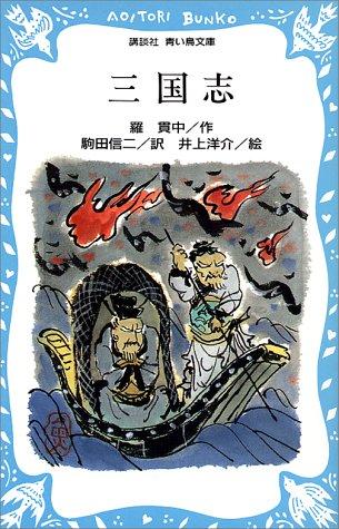 三国志 (講談社青い鳥文庫)の詳細を見る