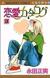 恋愛カタログ (3) (マーガレットコミックス (2481))
