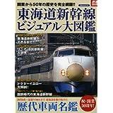 東海道新幹線ビジュアル大図鑑 (洋泉社MOOK 鉄道Special)