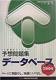 データベース予想問題集〈2004〉 (情報処理技術者試験対策書)