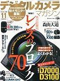 デジタルカメラマガジン 2010年 11月号 [雑誌]