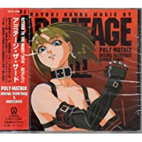 「アミテージ・ザ・サード~ポリ・マトリックス」オリジナル・サウンドトラック&イメージソングス