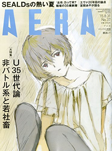 AERA (アエラ) 2015年 8/31号 [雑誌]の詳細を見る