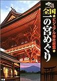 全国一の宮めぐり―ビジュアル神社総覧 (Gakken mook)