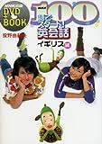 NHK100語でスタート!英会話 イギリス編 (NHK出版DVD+BOOK)