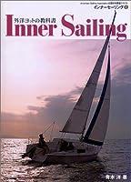 インナーセーリング (1) (外洋ヨットの教科書)