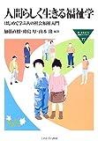 人間らしく生きる福祉学―はじめて学ぶ人の社会福祉入門 (MINERVA福祉ライブラリー)