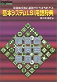 基本システムLSI用語辞典 (Design Wave Booksシリーズ)