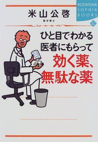 ひと目でわかる医者にもらって効く薬、無駄な薬 (講談社SOPHIA BOOKS)
