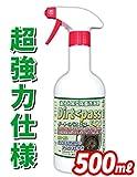 【超強力 汚れ落とし/靴 洗剤】 食品添加物組成 油分分解型 除菌・洗浄剤 Dirt