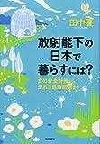 放射能下の日本で暮らすには?:食の安全対策から、がれき処理問題まで