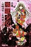 小説地獄少女 / わたなべ ひろし のシリーズ情報を見る