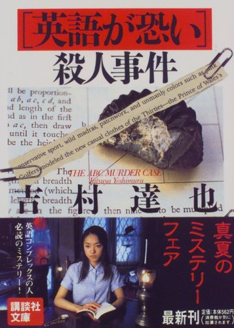 「英語が恐い」殺人事件 (講談社文庫)の詳細を見る