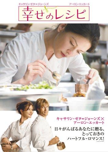 幸せのレシピ 特別版 [DVD]の詳細を見る