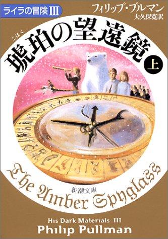 琥珀の望遠鏡〈上〉 ライラの冒険III (新潮文庫)の詳細を見る