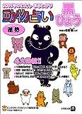 動物占い 黒ひょう―2001年のわたしまるわかり (小学館文庫)