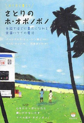 ホイホイ暮らし さとりのホ・オポノポノ 手放すほどに豊かになれる楽園ハワイの魔法の詳細を見る
