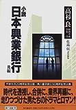 高杉良経済小説全集 (13)