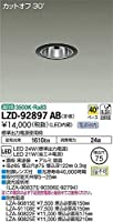 DAIKO LEDダウンライト (LED内蔵) 電源別売 カットオフ30° 温白色 3500K 埋込穴Φ75 LZD92897AB
