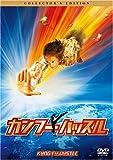 カンフーハッスル [DVD]