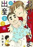 おひとりさま出産 5 育児編 (集英社クリエイティブコミックス)