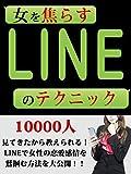 女を焦らす LINEのテクニック