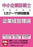 中小企業診断士 FOCUS 1次テーマ別問題集 企業経営理論