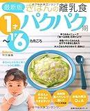 最新版きほんの離乳食 パクパク期 1才~1才6カ月ごろ (主婦の友生活シリーズ) -