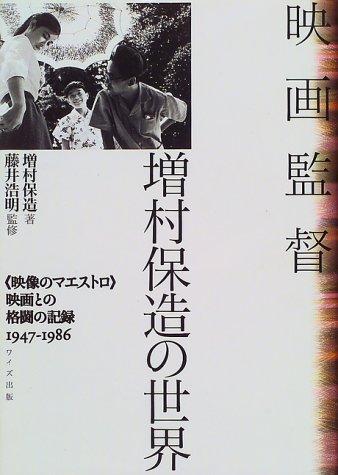 映画監督 増村保造の世界―「映像のマエストロ」映画との格闘の記録1947‐1986の詳細を見る