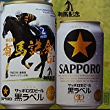 【第63回有馬記念競走】JRA有馬記念缶(サッポロ黒ラベル)350ml×24本
