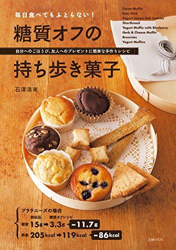 毎日食べてもふとらない! 糖質オフの持ち歩き菓子 Kindle版