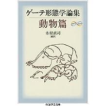 ゲーテ形態学論集・動物篇 (ちくま学芸文庫)