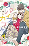 スパイスとカスタード (7) (フラワーコミックス)