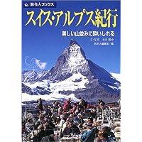 旅名人ブックス18 スイス・アルプス紀行(第2版)