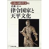 日本の時代史 (4)   律令国家と天平文化