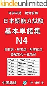 「可学」「可用」 日本語能力試験基本単語集(JLPT N4 中国語版 語尾変化一覧表付)