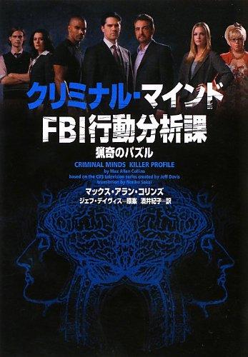 クリミナル・マインド FBI行動分析課 猟奇のパズル (ヴィレッジブックス)の詳細を見る