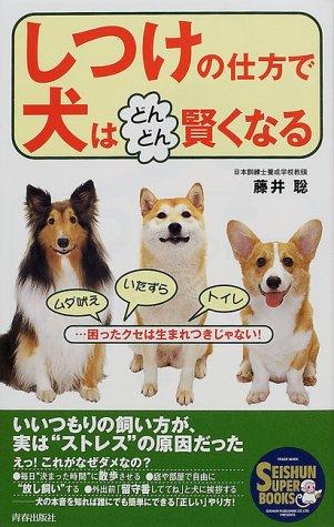 しつけの仕方で犬はどんどん賢くなる—ムダ吠え・いたずら・トイレ…困ったクセは生まれつきじゃない! (SEISHUN SUPER BOOKS)