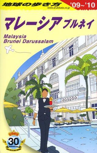 D19 地球の歩き方 マレーシア ブルネイ 2009~2010の詳細を見る