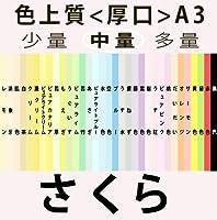 色上質(中量)A3<厚口>[さくら](250枚)