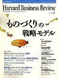 Harvard Business Review (ハーバード・ビジネス・レビュー) 2006年 08月号 [雑誌]