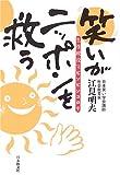 「笑いがニッポンを救う―生涯現役でピンピンコロリ」江見 明夫
