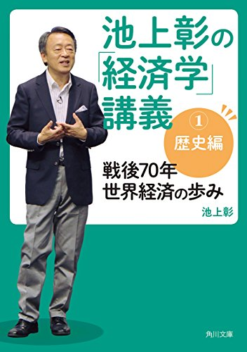 池上彰の「経済学」講義1 歴史編 戦後70年 世界経済の歩みの書影