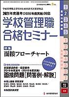 別冊教職研修 2019年 9 月号 (学校管理職合格セミナー)