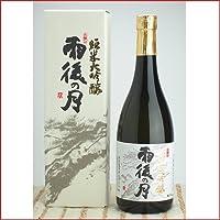 超特撰雨後の月 純米大吟醸 720ml(化粧箱入)