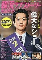 韓流ラブストーリー完全ガイド 愛の温もり号 (COSMIC MOOK)